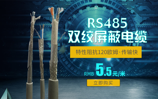 RS485雙絞屏蔽電纜實拍圖