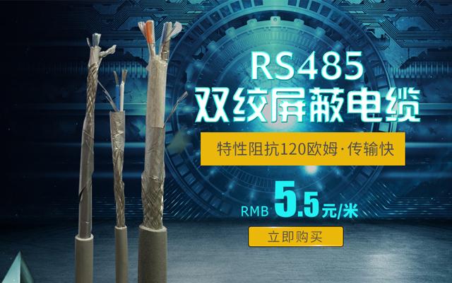 RS485双绞屏蔽电缆实拍图