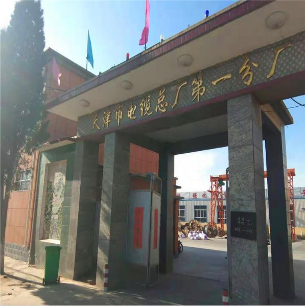 天津市电缆总厂第一分厂 (25).png